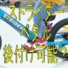 ストライダー(ランニングバイク)にペダルは後付けできるの?自転車のペダルを外して使える?