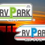 車中泊可能な【RVパーク】ってなに?利用料金、利用法は?〔プラネットウォーカーズクラブ〕