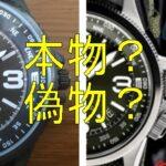 偽物?本物?意外と簡単!偽物を見分ける8つのチェックポイント SEIKO腕時計編